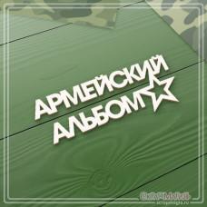 """Чипборд надпись """"Армейский альбом"""", 100 х 40 мм."""