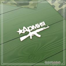"""Чипборд надпись """"Армия"""", 55 х 28 мм."""