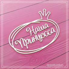 """Чипборд надпись в рамке """"Наша Принцесса"""", 72 х 54 мм."""