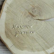 Надпись Мамины заметки