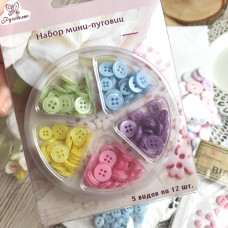 """Набор пластиковых пуговиц """"Рукоделие"""", 5 цветов"""