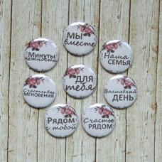 """Набор топсов для скрапбукинга """"Для тебя"""""""