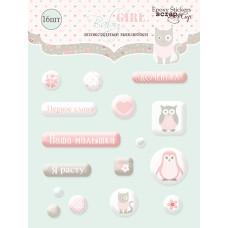 Набор эпоксидных наклеек 16 шт. от Scrapmir Baby Girl